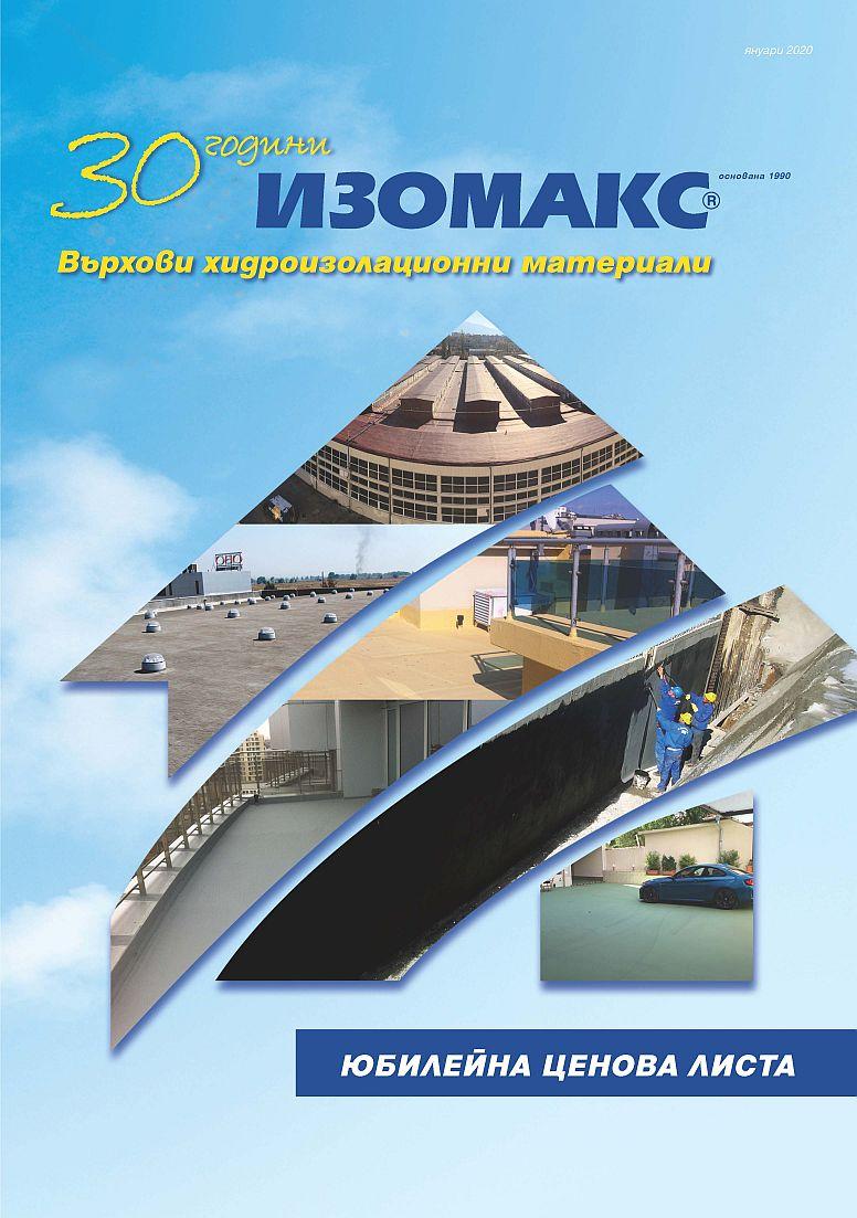 Цени на хидроизолация Изомакс
