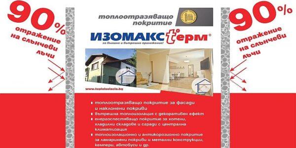 IsomaxTERM_23